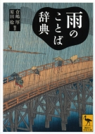雨のことば辞典 講談社学術文庫