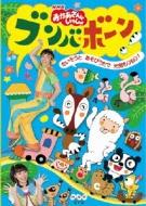 NHK「おかあさんといっしょ」ブンバ・ボーン!〜たいそうとあそびうたで元気もりもり!〜