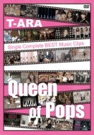 "T-ARA Single Complete BEST Music Clips ""Queen of Pops""【通常盤】(DVD)"