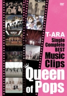 "T-ARA Single Complete BEST Music Clips ""Queen of Pops""【初回限定盤】(DVD2枚組)"