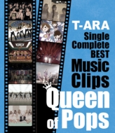 "T-ARA Single Complete BEST Music Clips ""Queen of Pops""【初回限定盤】(Blu-ray)"