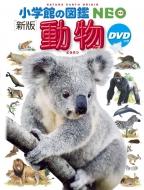 新版 動物 DVDつき 小学館の図鑑 NEO