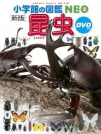 新版 昆虫 DVDつき 小学館の図鑑 NEO