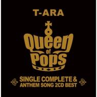 """T-ARA SINGLE COMPLETE BEST ALBUM """"Queen of Pops""""【ダイヤモンド盤:初回限定盤】(2CD+コスチューム・ピース)"""