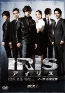 IRIS〔アイリス〕 <ノーカット完全版> 期間限定スペシャル・プライス DVD-BOXI