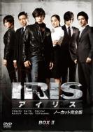 IRIS〔アイリス〕 <ノーカット完全版> 期間限定スペシャル・プライス DVD-BOXII