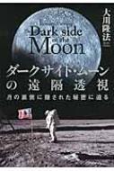 ダークサイド・ムーンの遠隔透視 月の裏側に隠された秘密に迫る