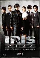IRIS〔アイリス〕 <ノーカット完全版> 期間限定スペシャル・プライス Blu-ray BOXII