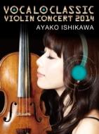 『Vocalo Classic -Violin Concert 2014』 石川綾子