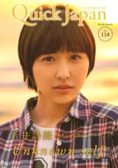 クイック・ジャパン Vol.114