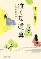 泣くな道真 太宰府の詩 集英社文庫
