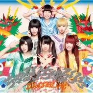 ちゅるりちゅるりら (+DVD)【初回限定盤B】