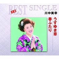 定番ベスト シングル::うすゆき草/春ふたり
