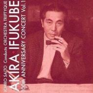 『伊福部昭百年紀』第1集 齊藤一郎&オーケストラ・トリプティーク