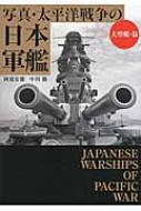 写真・太平洋戦争の日本軍艦 大型艦・篇 ワニ文庫