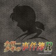 金田一少年の事件簿R オリジナルサウンドトラック