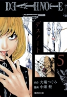 DEATH NOTE 5 集英社文庫コミック版