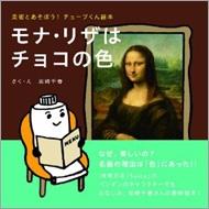 モナ・リザはチョコの色 美術とあそぼう!チューブくん絵本