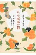 たんぽぽの目 村岡花子童話集