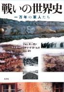 戦いの世界史 一万年の軍人たち