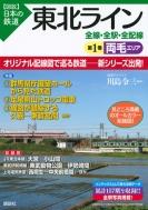 東北ライン全線・全駅・全配線 第1巻 両毛エリア 図説 日本の鉄道