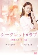 シークレット・ラブ Vol.1 〜「天使とコーヒーを」 パク・ギュリ、チ・チャンウク〜