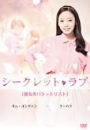 シークレット・ラブ Vol.2 〜「彼女のバケットリスト」 ク・ハラ、キム・ヨングァン〜