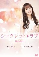 シークレット・ラブ Vol.3 〜「会いたい」 ハン・スンヨン、ヨン・ウジン〜
