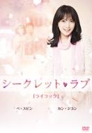シークレット・ラブ Vol.4 〜「ライラック」 カン・ジヨン、ペ・スビン〜
