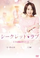 シークレット・ラブ Vol.5 〜「7日間のサマー」 ニコル、イ・グァンス〜