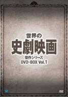 世界の史劇映画傑作シリーズ DVD-BOX Vol.1