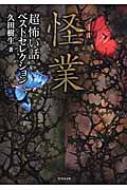 「超」怖い話ベストセレクション 怪業 竹書房文庫