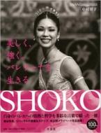 SHOKO (中村祥子)
