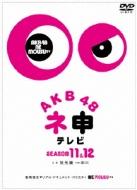 AKB48 ネ申テレビ シーズン11 & シーズン12 【5枚組BOX】