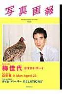 写真画報 Vol.3 玄光社ムック
