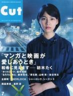 CUT (カット)2014年 7月号
