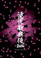 Takizawa Kabuki 2014