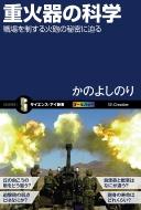 重火器の科学 戦場を制する火砲の秘密に迫る サイエンス・アイ新書