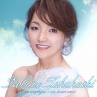 高橋薫子: 愛する仲間たち、優しいお友達のみなさん