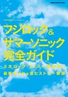 Crossbeat Special Edition フジロック & サマーソニック完全ガイド シンコーミュージックムック