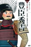 豊臣秀吉 天下統一を完成させた武将 学研まんがNEW日本の伝記