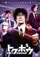 トクボウ 警察庁特殊防犯課 DVD-BOX