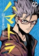 ハマトラ The Comic 2 ヤングジャンプコミックス