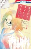 タイニー・タイニー・ハッピー 1 花とゆめコミックス