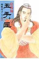 陰陽師 玉手匣 4 ジェッツコミックス