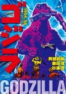 ゴジラ漫画コレクション 1954-58 復刻名作漫画シリーズ