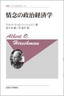 情念の政治経済学 叢書・ウニベルシタス