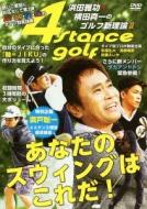 浜田雅功×横田真一のゴルフ新理論II〜あなたのスウィングはこれだ!〜