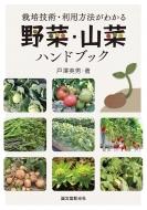 野菜・山菜ハンドブック 栽培技術・利用方法がわかる