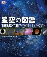 星空の図鑑 THE NIGHT SKY MONTH BY MONTH